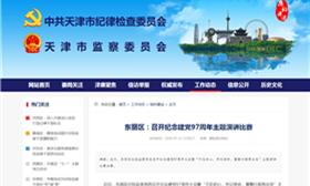 东丽区:召开纪念建党97周年主题演讲比赛