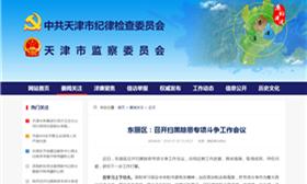 东丽区:召开扫黑除恶专项斗争工作会议