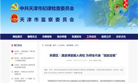 """东丽区:廉政课堂搬入高校 为师生代表""""赋能加餐"""""""