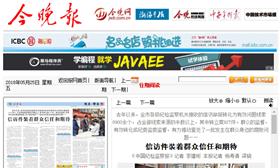 《今晚报》刊登东丽区华明街道宣传信访照片