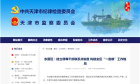 """东丽区:建立领导干部联系点制度 构建全区""""一盘棋""""工作格局"""