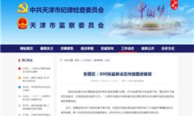 东丽区:800张监察法宣传挂图进基层