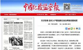 天津东丽 走村入户查找群众身边腐败问题线索