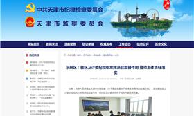 东丽区:驻区卫计委纪检组发挥派驻监督作用 推动主体责任落实