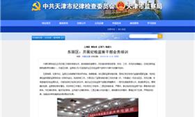 东丽区:开展纪检监察干部业务培训