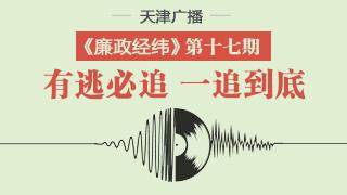 """天津广播""""廉政经纬""""节目第十七期"""