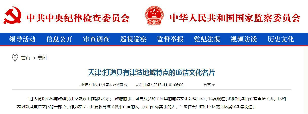 天津:打造具有津沽地域特点的廉洁文化名片