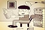"""【派驻动态】驻财政局纪检监察组:""""四项举措""""筑牢监督单位拒腐防变思想防"""