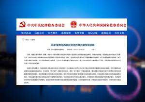 【媒体关注天津】聚焦东西部扶贫协作等开展专项巡视