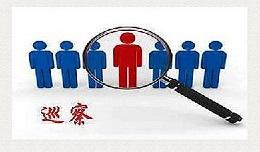 蓟州区召开一届区委第八轮巡察工作动员部署会