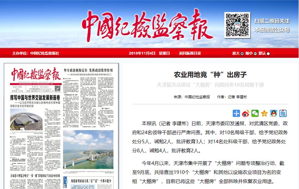 """农业用地竟""""种""""出房子 天津就违法建设""""大棚房""""问题问责10名局级干部"""