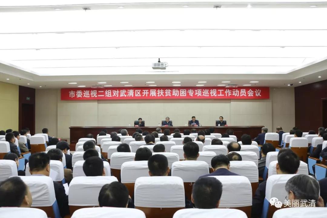 市委扶贫助困专项巡视武清区工作动员会议召开