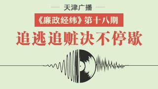 """天津广播""""廉政经纬""""节目第十八期"""