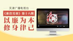 """天津广播电视台""""廉政观察""""专栏第十八期"""