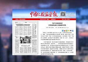 【媒体关注天津】严肃村级换届纪律 盯住选风选纪 打击破坏行为