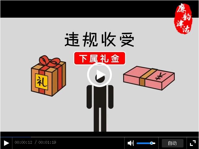 反腐倡廉公益广告