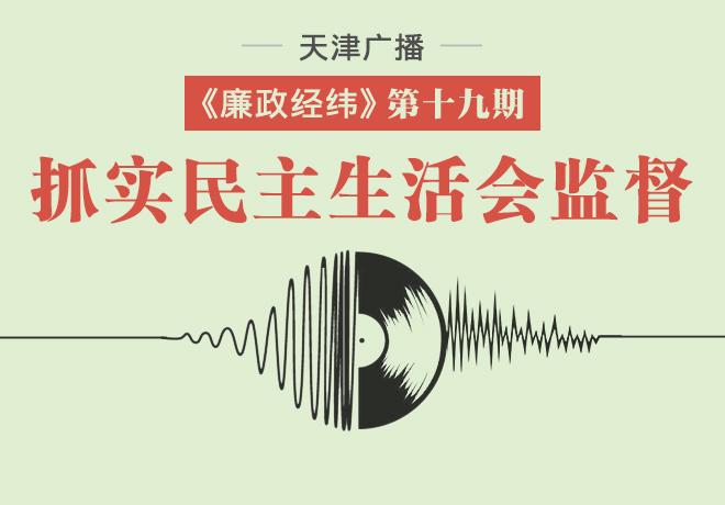 """天津广播""""廉政经纬""""节目第十九期"""