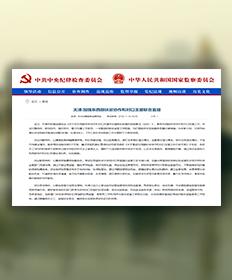 天津:加强东西部扶贫协作和对口支援联合监督