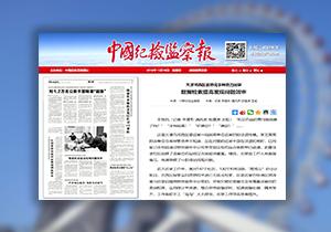 【媒体关注天津】河西区信息化手段助力巡察 数据检索提高发现问题效率
