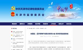 东丽区:召开领导干部警示教育大会 筑牢思想道德防线
