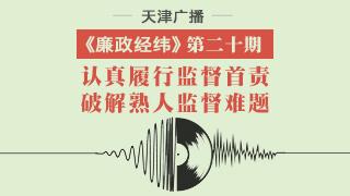 """天津广播""""廉政经纬""""节目第二十期"""