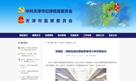 东丽区:调研检查扫黑除恶专项斗争开展情况