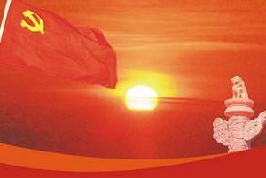 中共中央印发 《中国共产党支部工作条例(试行)》