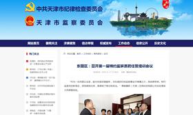 东丽区:召开第一届特约监察员聘任暨培训会议