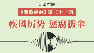 """天津广播""""廉政经纬""""节目第二十一期"""