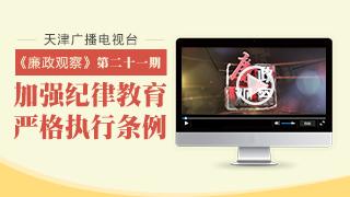 """天津广播电视台""""廉政观察""""专栏第二十一期"""