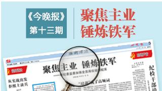 """《今晚报》""""廉润津沽""""专刊第十三期"""