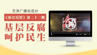 天津广播电视台��廉政观察��专栏第二十二期