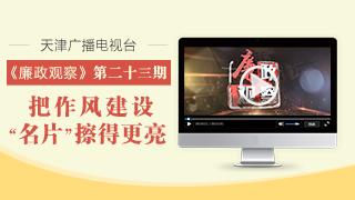 天津广播电视台��廉政观察��专栏第二十三期