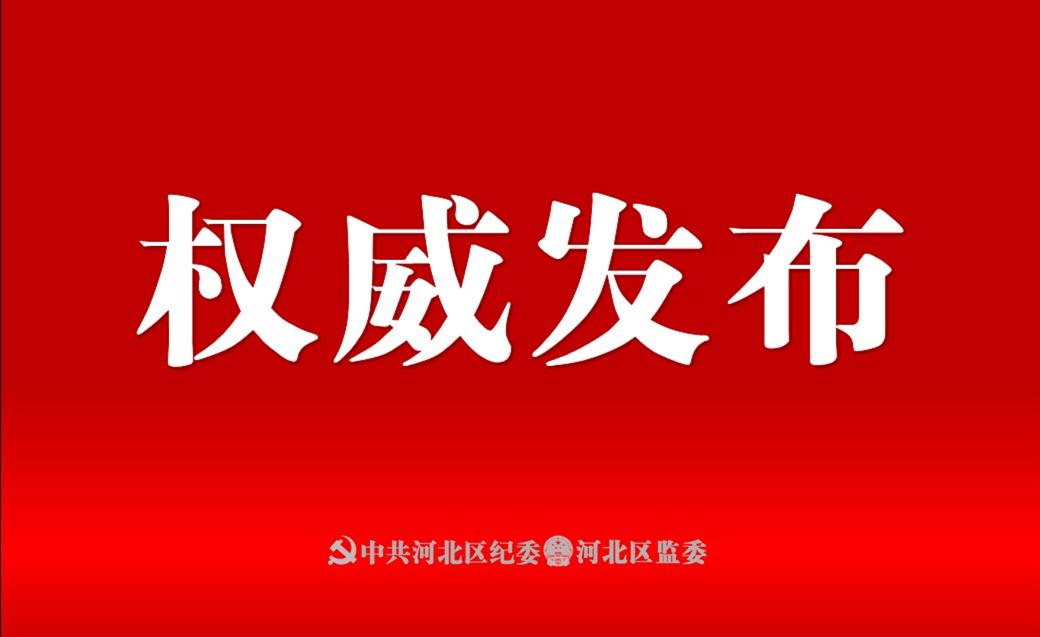 中共中央办公厅印发 《党组讨论和决定党员处分事项工作程序规定(试行)》