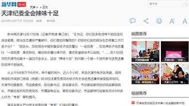 天津纪委全会辣味十足