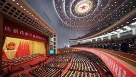 习近平总书记在庆祝改革开放40周年大会上发表的重要讲话全文