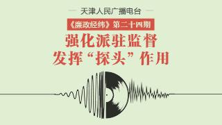 """天津广播""""廉政经纬""""节目第二十四期"""