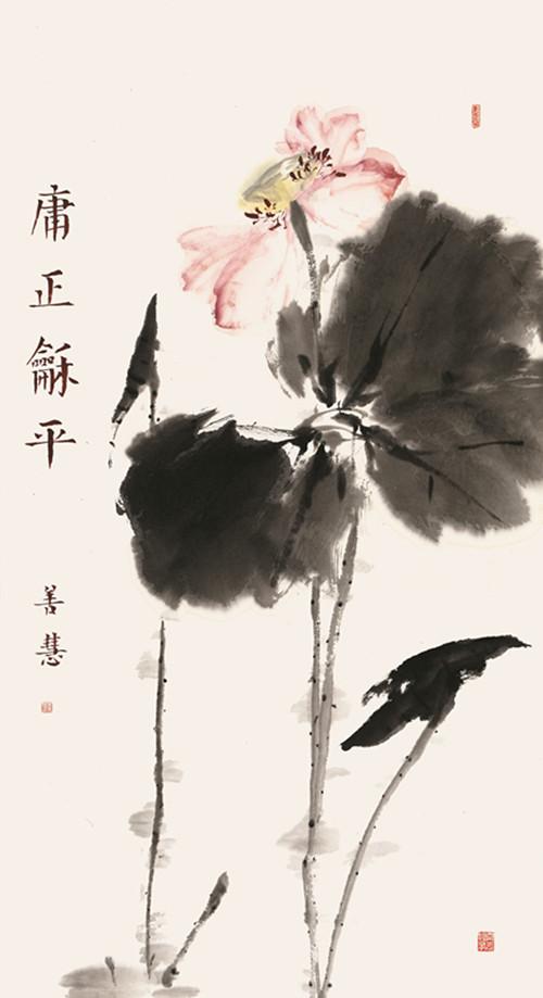 善慧/国画/荷花