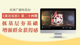 天津广播电视台��廉政观察��专栏第二十四期