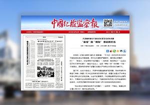 【媒体关注天津】组织领导干部向市纪委全会述责述廉