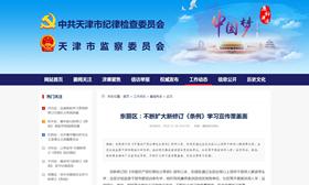 东丽区:不断扩大新修订《条例》学习宣传覆盖面