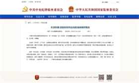 天津东丽:派驻机构列出问题清单限时整改