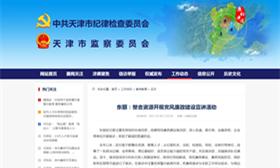 东丽:整合资源开展党风廉政建设宣讲活动