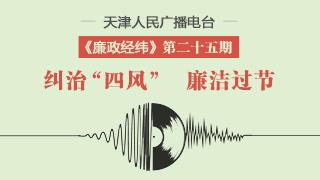 """天津广播""""廉政经纬""""节目第二十五期"""