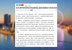 【媒体关注天津】驻市财政局纪检监察组以健全制度助力扶贫攻坚