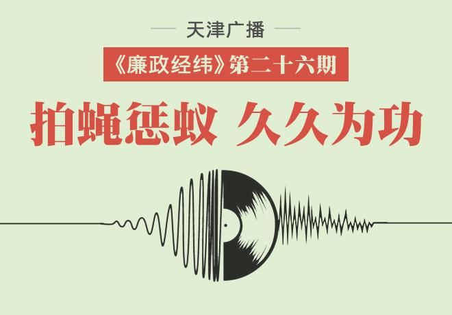 """天津广播""""廉政经纬""""节目第二十六期"""