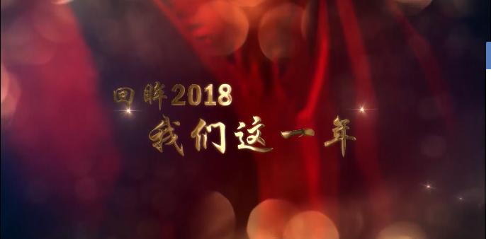 【原创视频】回眸2018·我们这一年
