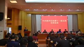 中共南开区纪委十一届五次全体会议召开