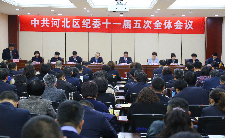 河北区纪委召开十一届五次全会专题听取处级单位党组织负责人述责述廉