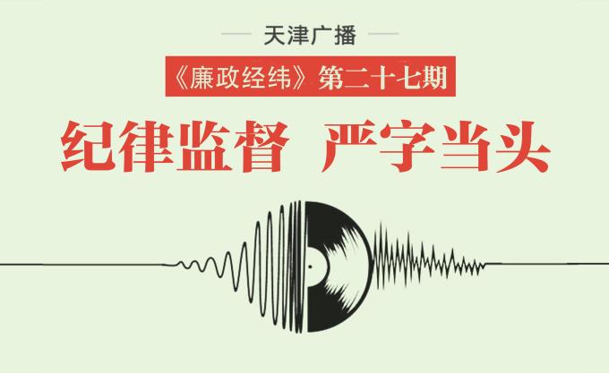 【节目预告】天津广播《廉政经纬》节目第二十七期将于明天播出